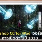 Photoshop CC for iPad เวอร์ชันเต็ม อาจเปิดตัวในช่วงปี 2020
