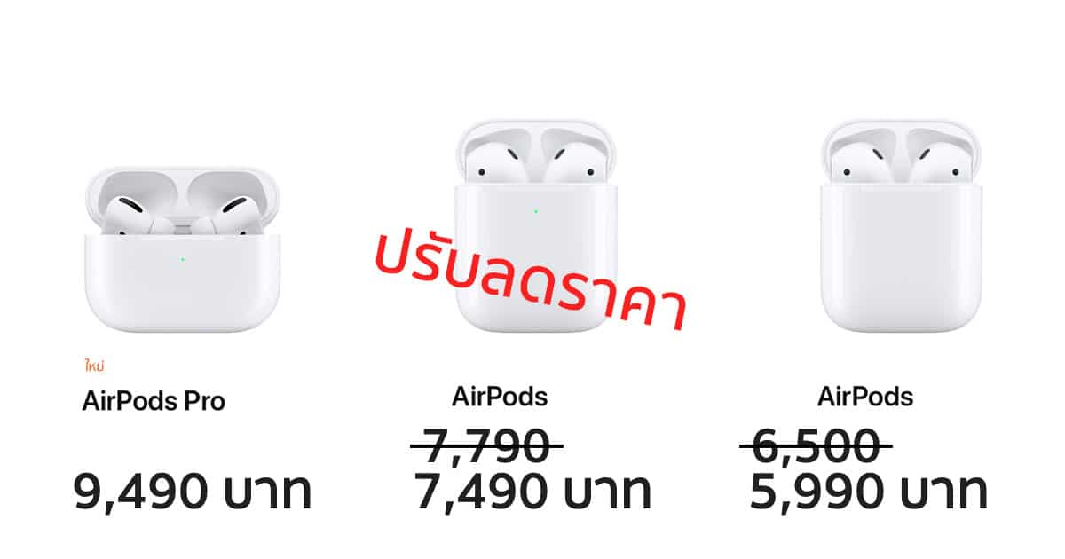airpods_price_droup