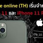 Apple online เริ่มจำหน่าย iPhone 11 และ 11 Pro อย่างเป็นทางการ ผ่อนได้สูงสุด 0% 10 เดือน