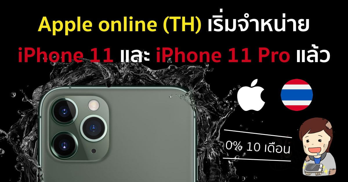 apple-launch-iphone-11-in-thailand