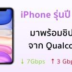 Apple เตรียมใช้ชิป Qualcomm X55 ใน iPhone รุ่นปี 2020 เพื่อรองรับเครือข่าย 5G