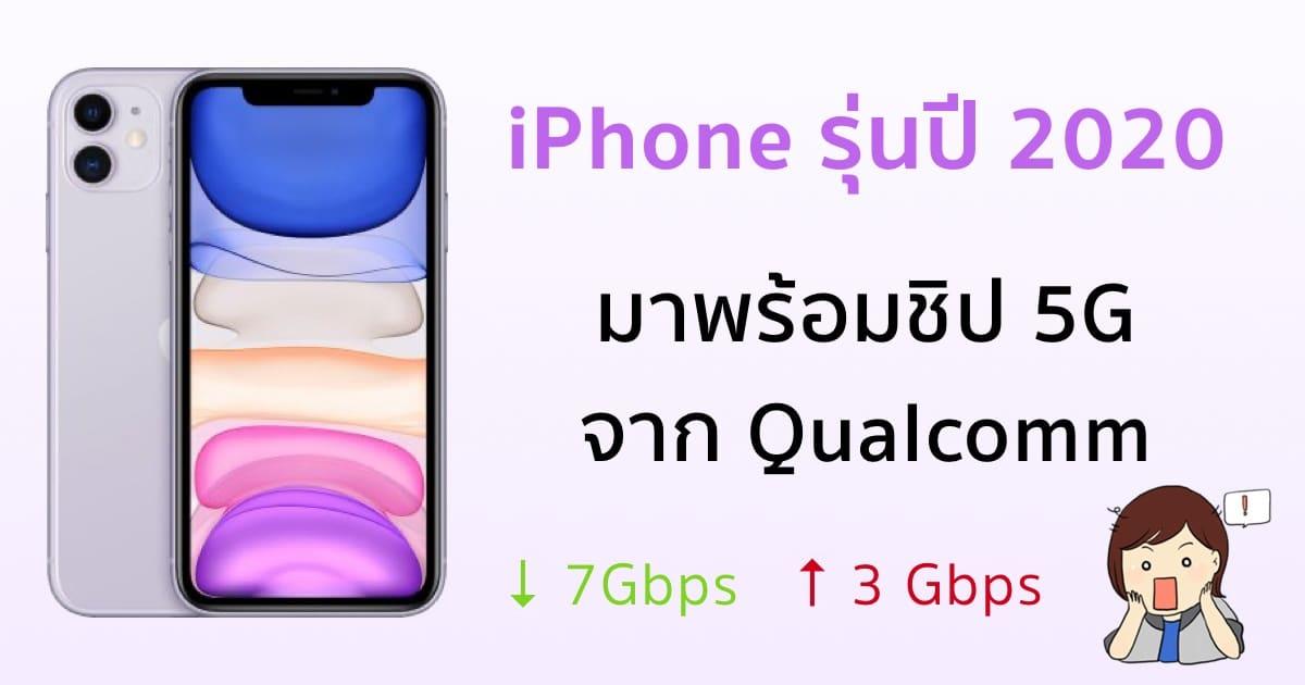 apple-ship-80-million-5g-capable-iphones-2020-2