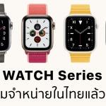 Apple Watch Series 5 เริ่มจำหน่ายบน Apple online (TH) แล้ว !! ราคาเริ่มต้นที่ 13,400 บาท