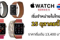 apple-watch-series-5-launch-in-thailand-25-october