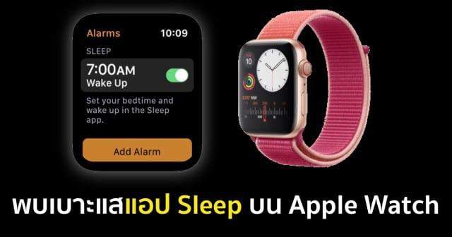 apple-watch-sleep-app