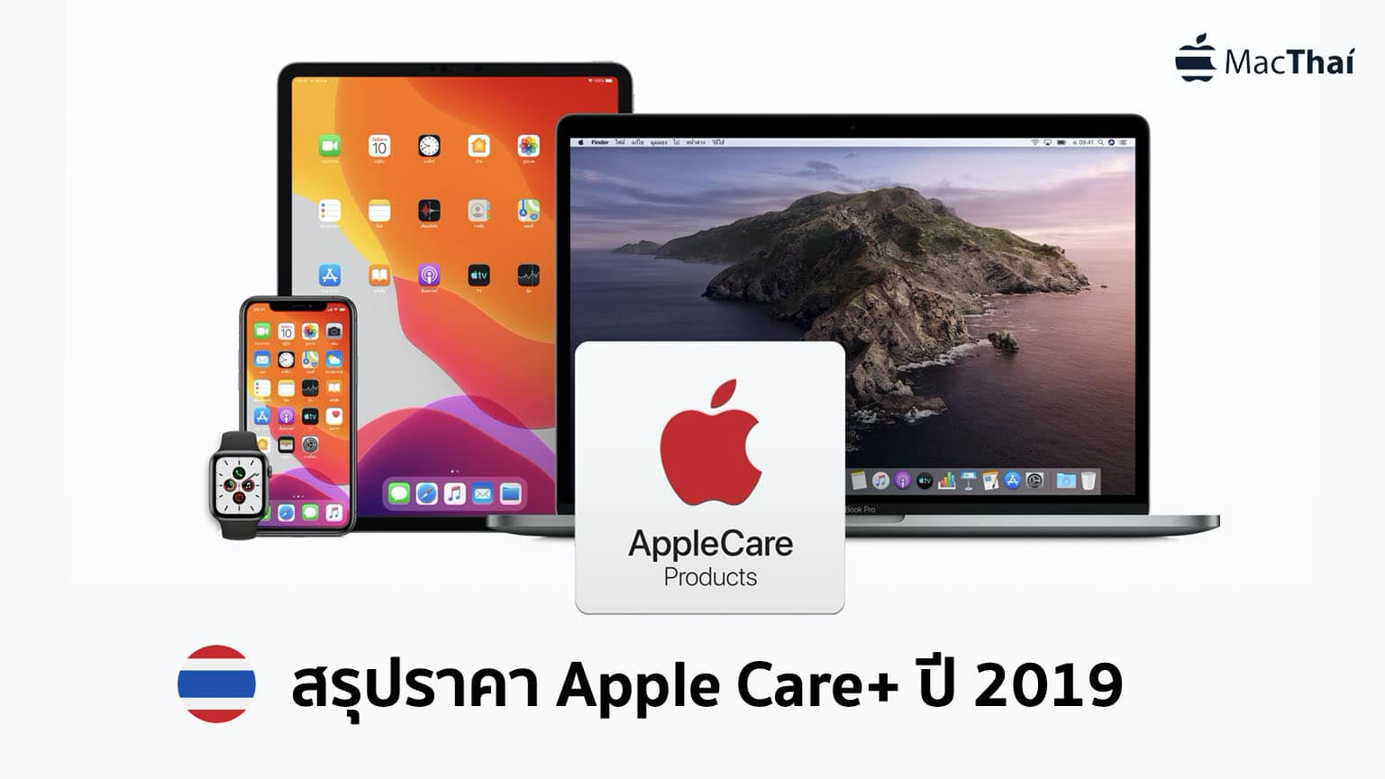 apple_care+