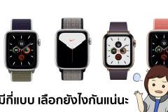 apple_watch_combination