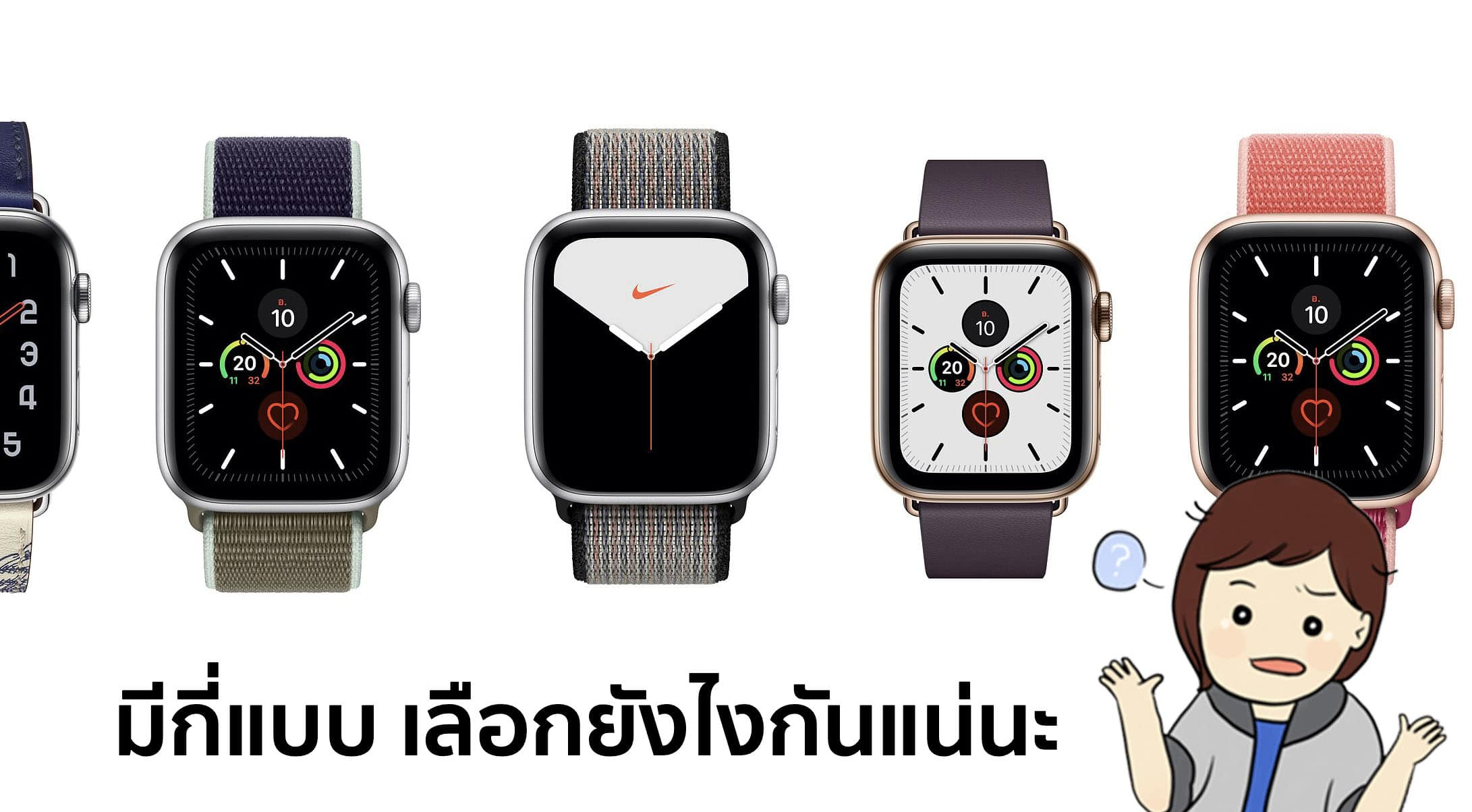apple_watch_combination
