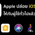 Apple ปล่อยอัปเดต iOS 13.2 มาพร้อมฟีเจอร์ Deep Fusion สำหรับ iPhone 11, Emoji ชุดใหม่
