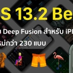 Apple ปล่อย iOS และ iPadOS 13.2 Beta ให้กับนักพัฒนาแล้ว มาพร้อม Deep Fusion, Emoji ใหม่, Siri อ่านข้อความผ่าน AirPods