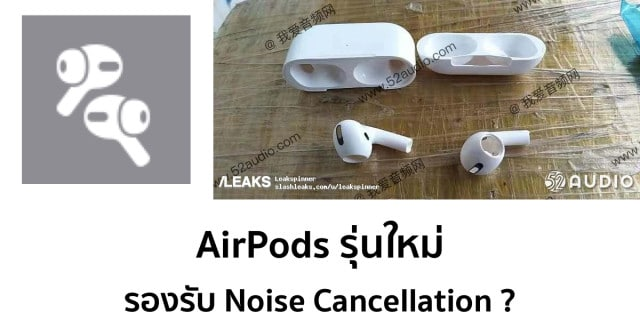ios-132-beta-leaks-icon-of-new-airpods-image