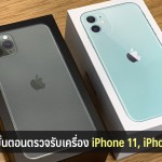 20 ขั้นตอนตรวจรับเครื่อง iPhone 11, iPhone 11 Pro ไม่ให้มีปัญหา