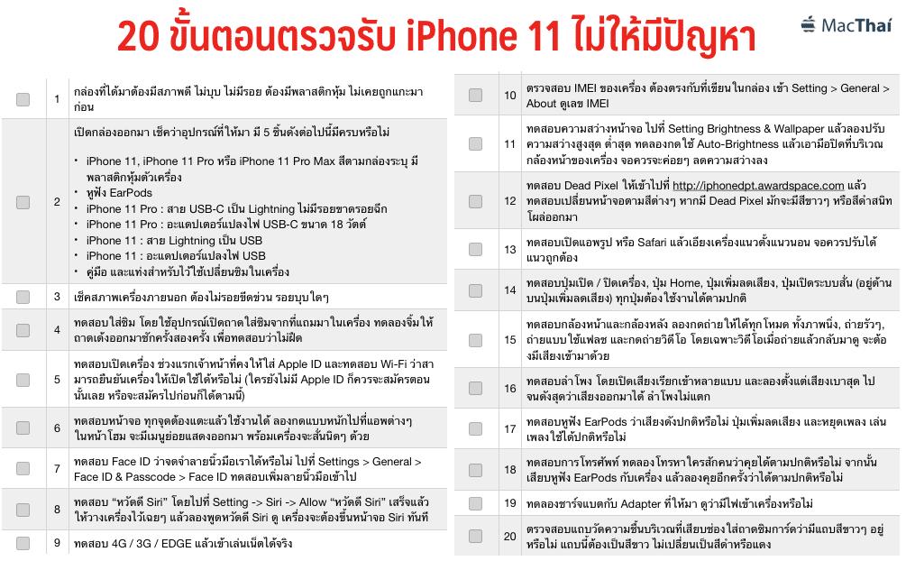 iphone-11-pro-check-list-3