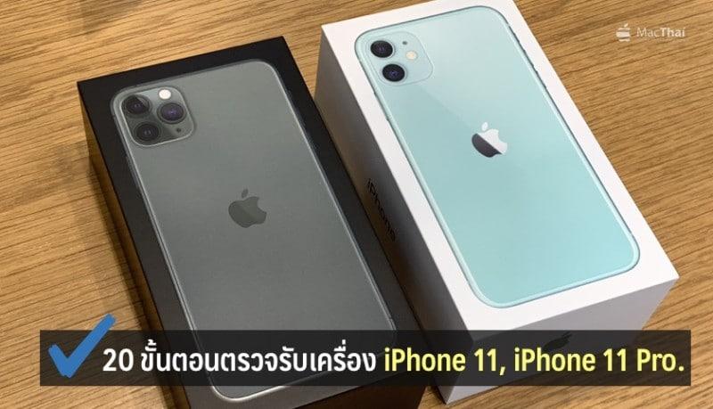 iphone-11-pro-check-list