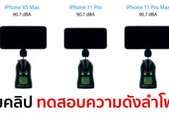 iphone-11promax-speaker-volume-test-video 2