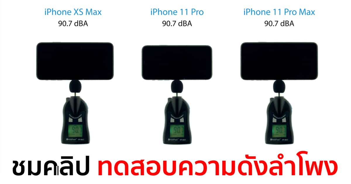 iphone-11promax-speaker-volume-test-video 2