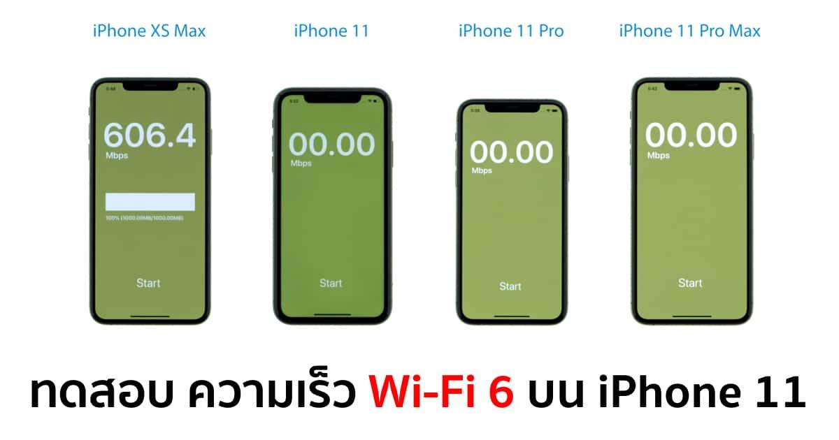 iphone-11promax-wifi-6-speed-test-video