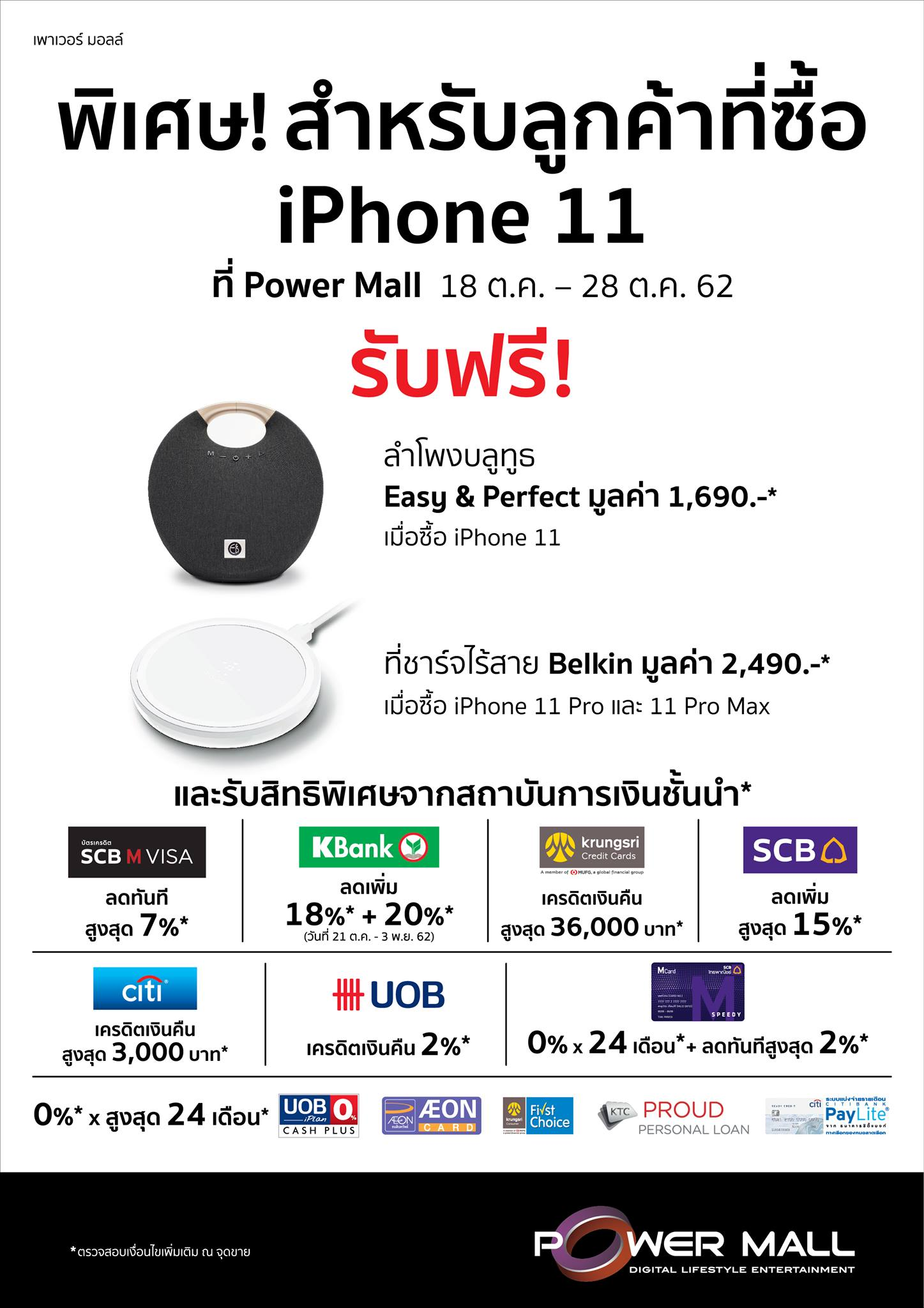 iphone_11_powermall_promo