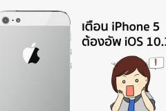 iphone_5_to_update