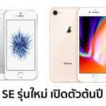 [ลือ] iPhone SE รุ่นใหม่ อาจมาพร้อมชิป A13, RAM 3GB, กล้องหลังตัวเดียว คาดเปิดตัวต้นปี 2020