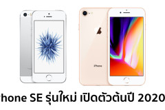 kuo-iphone-se-2-early-2020