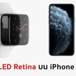 Apple อาจนำหน้าจอ LTPO บน Apple Watch มาใช้บน iPhone รุ่นใหม่ ทำให้ประหยัดแบต ฯ มากขึ้นกว่าเดิม