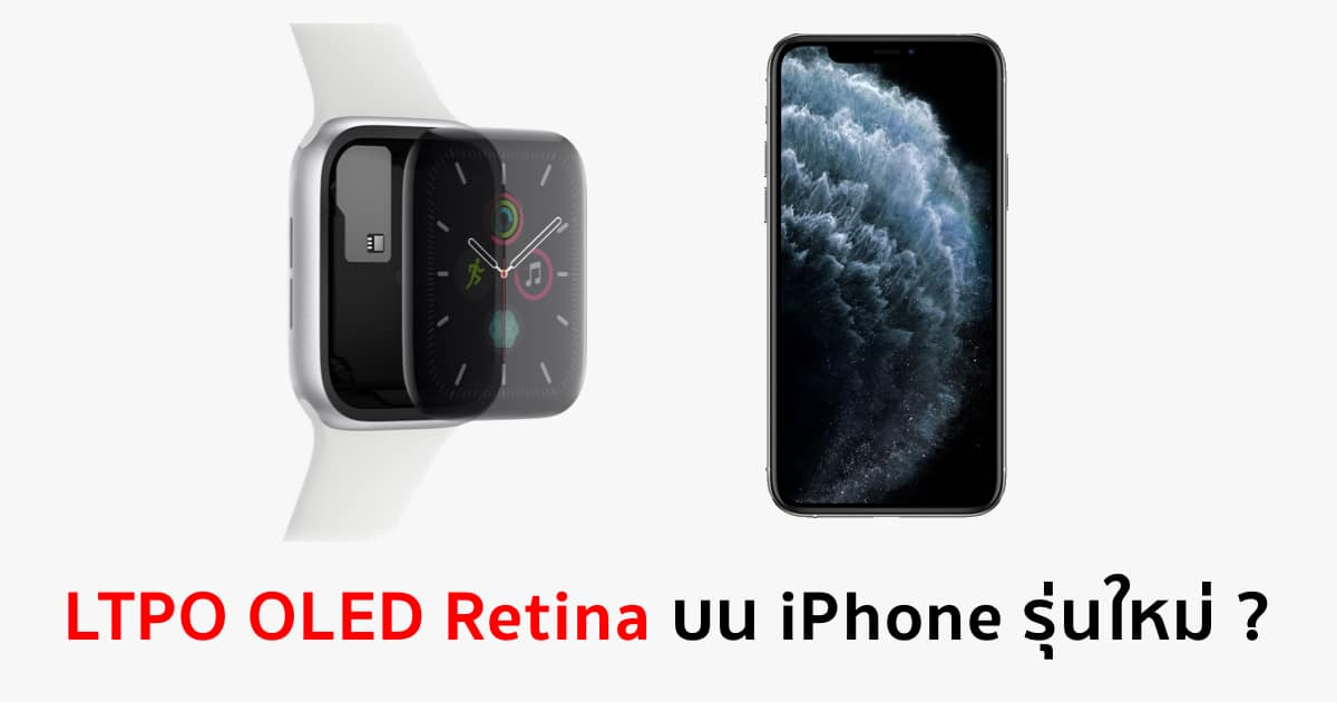 ltpo-oled-retina-display-iphones