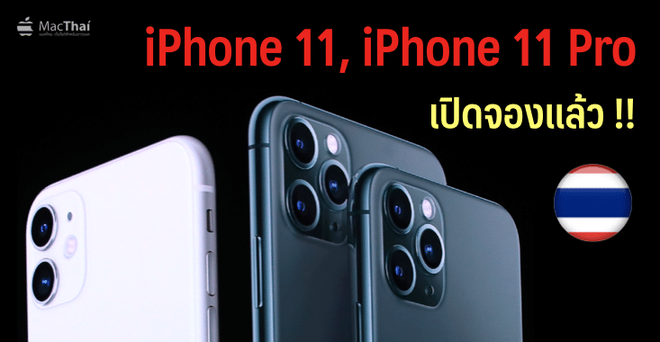 truemove-h-iphone-11-promotion-4
