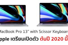 13-inch-macbook-pro-scissor-keyboard-2020