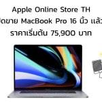 Apple Online Store เปิดขาย MacBook Pro 16 นิ้วเเล้ว !!! มีของจัดส่ง