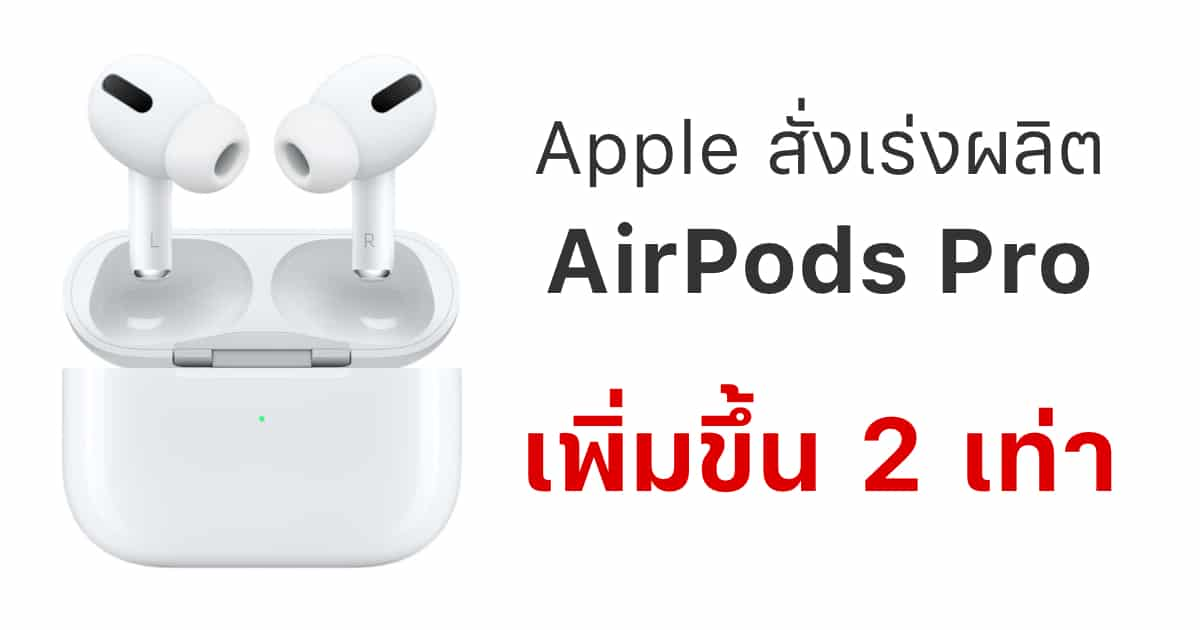 apple-doubling-airpods-pro-production-report