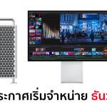 Apple เตรียมจำหน่าย Mac Pro และ Pro Display XDR ช่วงเดือนธันวาคมนี้ !?
