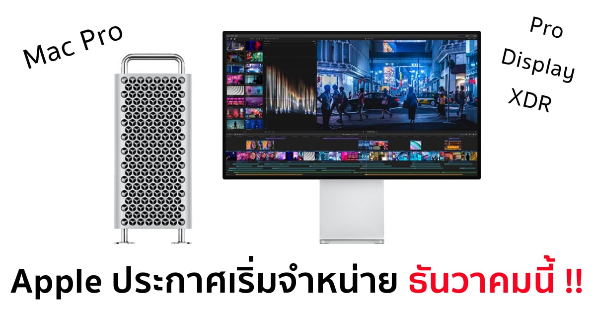 apple-mac-pro-december-launch 2