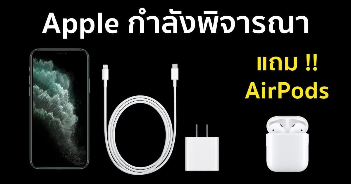 apple-may-bundle-airpods-2020-iphones-rumor