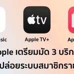 [ลือ] Apple จะเปิดบริการสมัครสมาชิกใหม่ จ่ายครั้งเดียวได้ทั้ง News+, TV+ และ Music