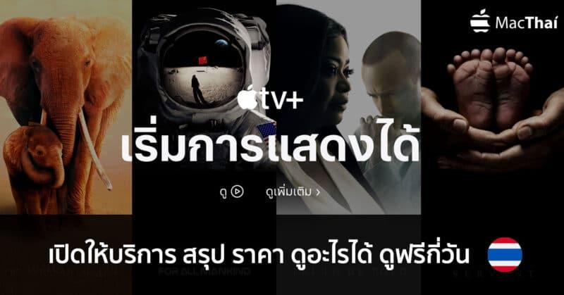 Apple TV+ เปิดให้บริการในไทย สรุปทุกเรื่อง ราคา ฟรีกี่วัน ดูอะไรได้บ้าง ได้กี่เครื่อง