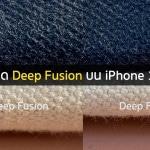 วิธีเปิดใช้งานฟีเจอร์ Deep Fusion บน iPhone 11, 11 Pro เก็บรายละเอียดภาพ และคุมโทนระดับพิกเซล
