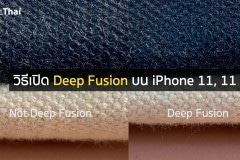 deepfusion