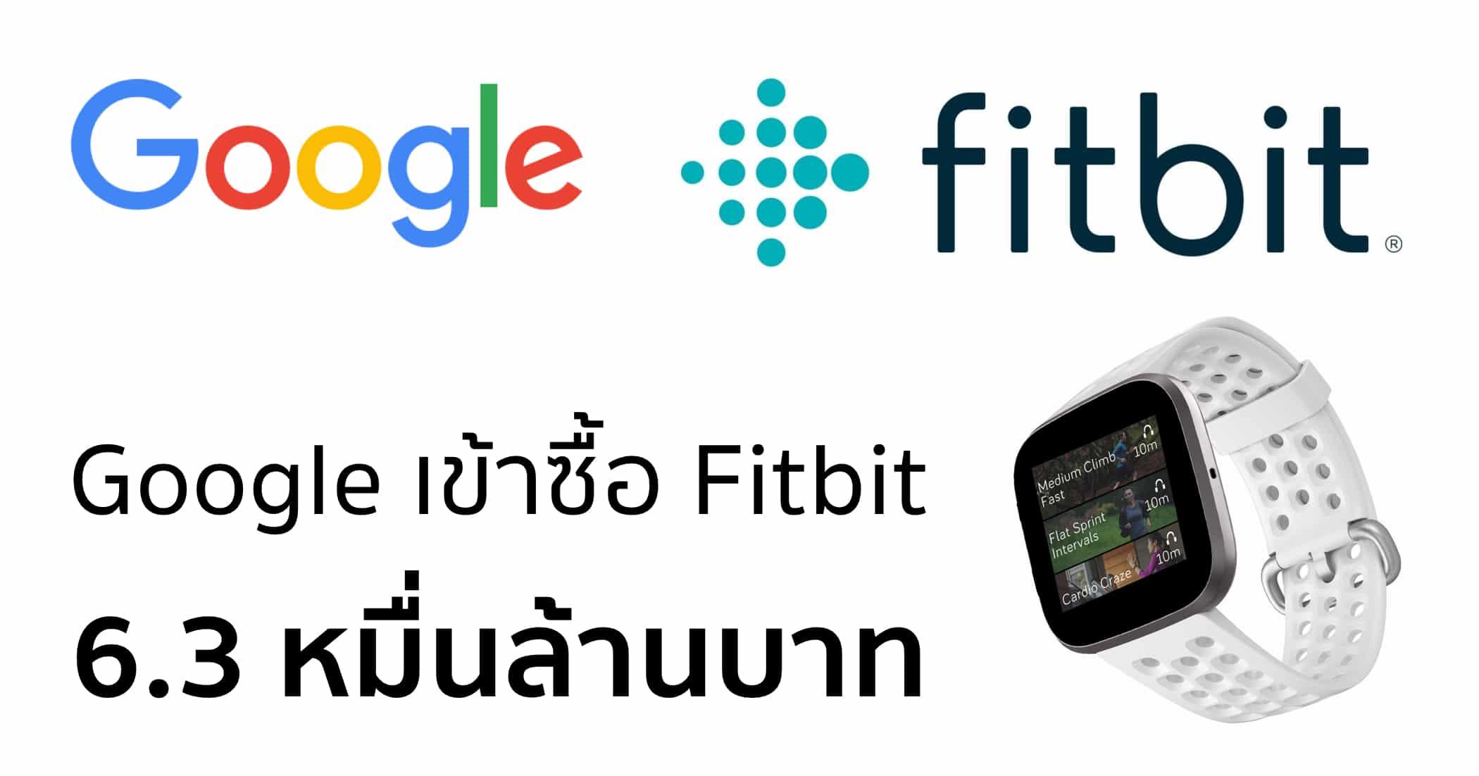 google-acquires-fitbit
