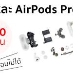 iFixit ชำแหละ AirPods Pro พบน้ำหนักมากขึ้น, รูปทรงแบตเตอรี่เปลี่ยน และซ่อมไม่ได้เหมือนเดิม