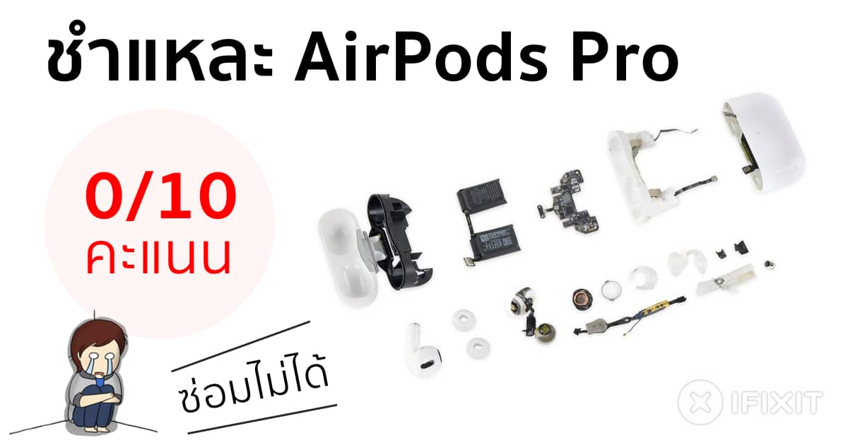 ifixit airpods pro-5
