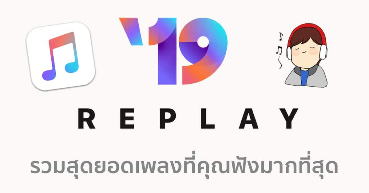 replay apple music