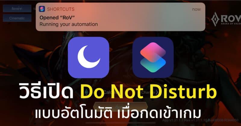 วิธีเปิด Do Not Disturb อัตโนมัติ เมื่อเข้าเกม !! หมดปัญหาคนรบกวนเวลาเล่นเกม