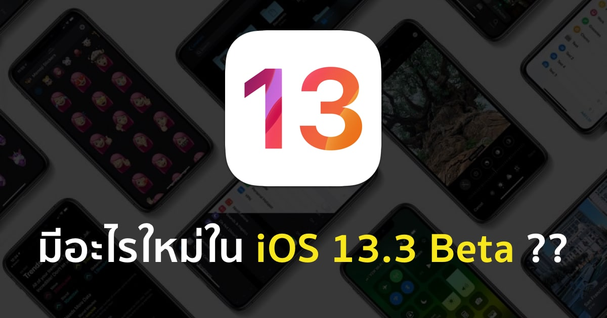 whats-new-in-ios-13-3-developer-beta-1