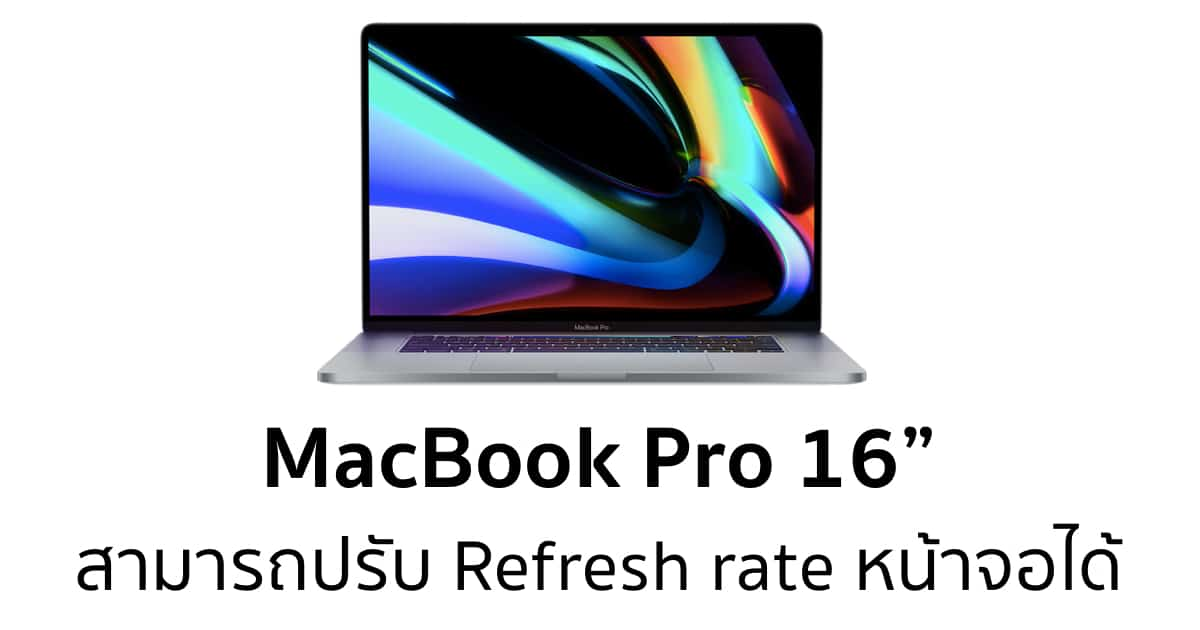 you-can-change-the-refresh-rate-on-the-new-16inch-macbook-pro