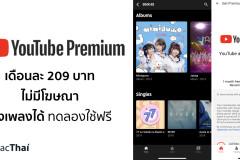 youtube_premium.001