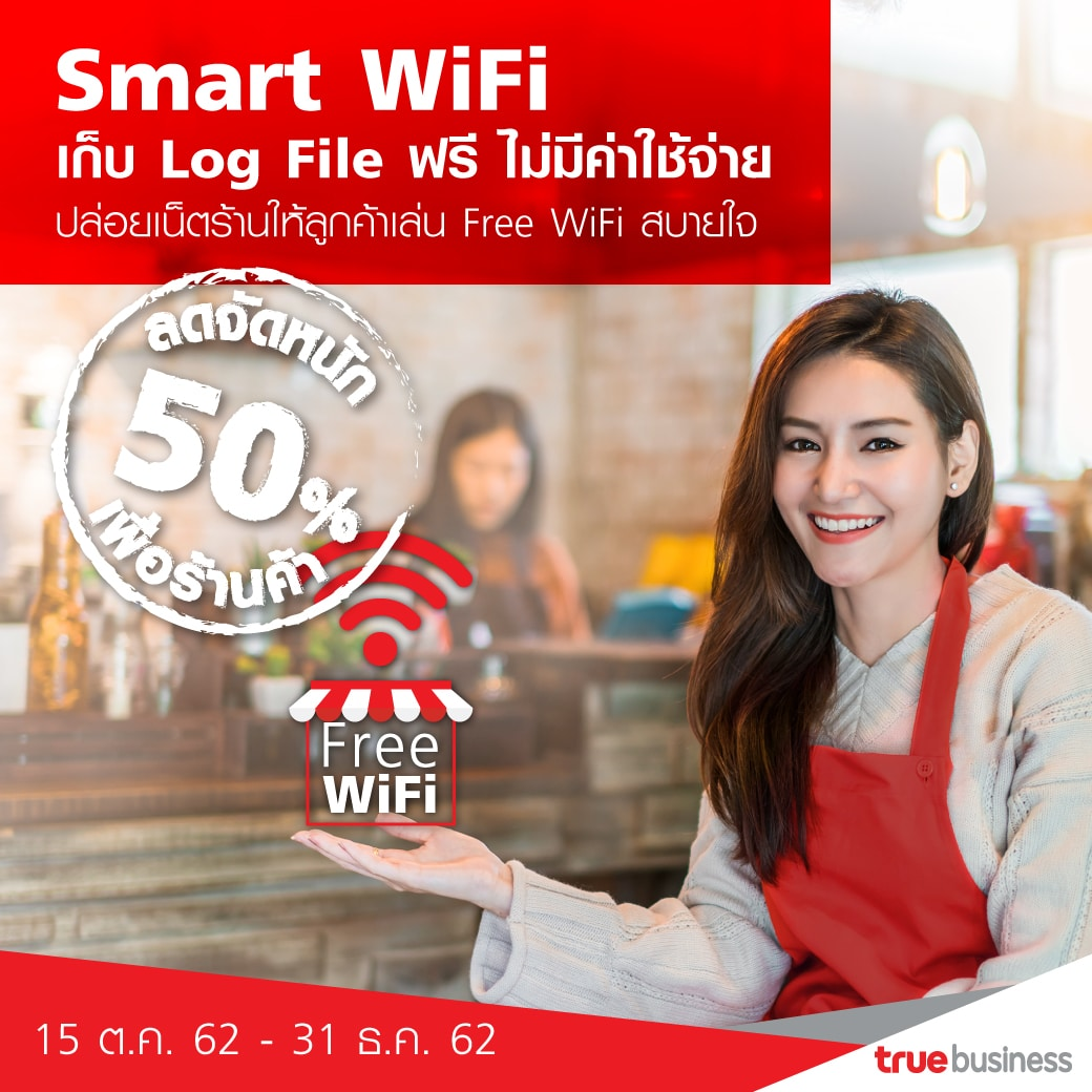 Line-Smart-wifi