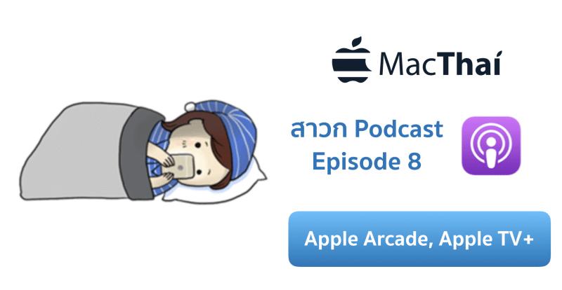 สาวก Podcast Episode 8 :  รีวิว Apple Arcade และ Apple TV+