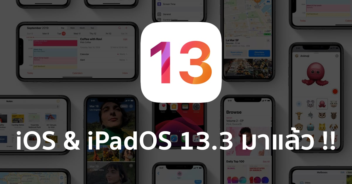 apple-releases-ios-and-ipados-13-3