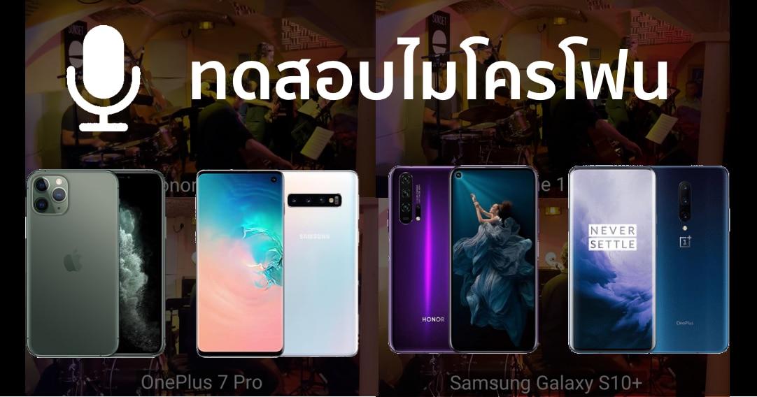 audio-recording-comparison-iphone-11-pro-max-vs-galaxy-s10-oneplus-7-pro-honor-20-pro-video